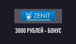 Фрибеты до 3 000 рублей от БК Зенитбет