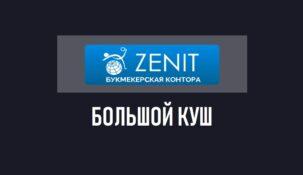 Акция Большой куш от БК Зенитбет