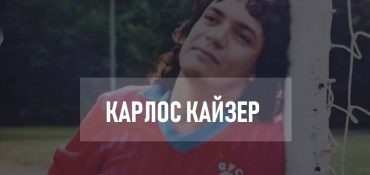 Карлоз Кайзер – футболист, не сыгравший ни одного матча