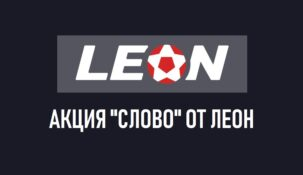 Акция Slovo Back 2 Beat от БК Леон
