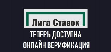 Лига Ставок ввела возможность пройти идентификацию в онлайн режиме