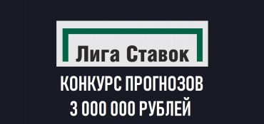Конкурс прогнозов на матчи РПЛ от Лига Ставок на 3 000 0000 рублей