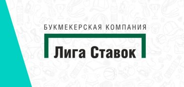 Кого букмекеры считают фаворитом чемпионата ФНЛ-2019/20?