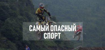 С риском для жизни – ТОП самых опасных видов спорта
