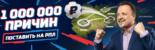 БК «Леон» нашла миллион причин ставить на матчи РПЛ