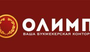 ОКР и БК «Олимп» судятся по поводу товарного знака