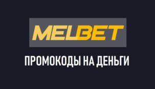 Акция «Сможешь дольше!» от БК Melbet