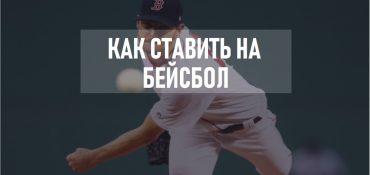 Как делать ставки на бейсбол