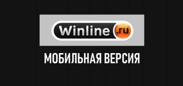 Мобильная версия букмекерской конторы Winline