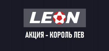 Акция Король Лев от БК Леон
