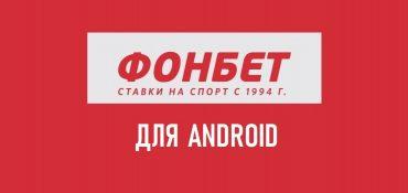 Скачать приложение фонбет на андроид