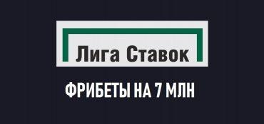 «Вечерняя лига» от БК Лига ставок разыграла 7 млн 700 тыс рублей