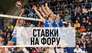 Ставки на фору в волейболе