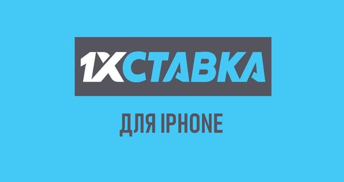 Закачать приложение 1 икс бет