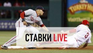 live бейсбол ставки