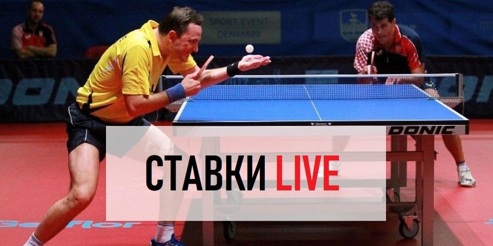 Стратегии ставок на настольный теннис live Лесосибирск
