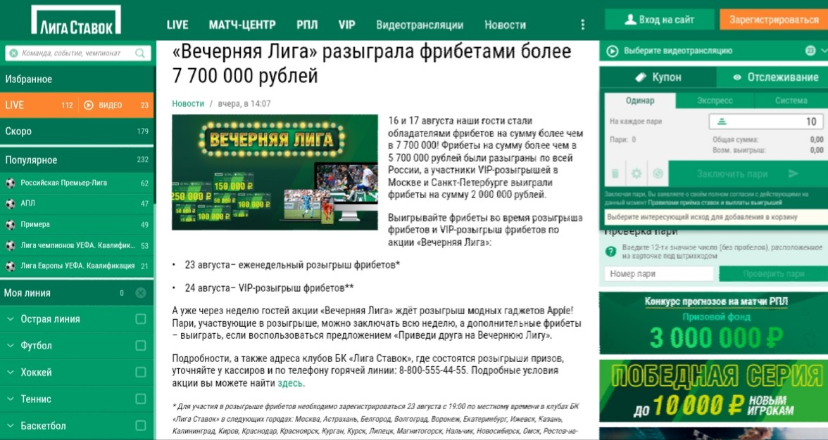 рублей ставок 250 лига