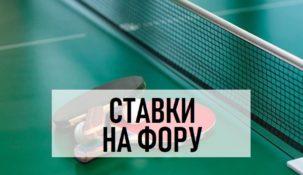 Ставки на фору в настольном теннисе