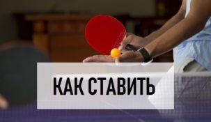 Как делать ставки на настольный теннис