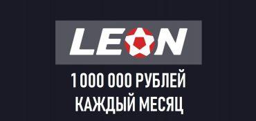 1 000 000 рублей каждый месяц от БК Леон
