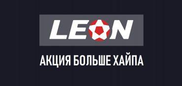 Новая акция от БК Леон