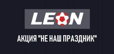 Совсем не наш праздник — новая акция БК Леон