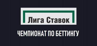 Сегодня стартует чемпионат России по беттингу