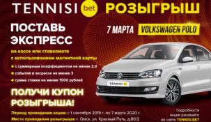 Розыгрыш автомобиля от БК Tennisi