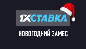 «Новогодний замес» – новая выгодная акция от БК «1хСтавка»