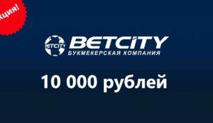 Бетсити – фрибет 10000 рублей