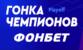 """БК Фонбет разыгрывает 1 миллион на стадии """"плей-офф Гонки чемпионов"""""""