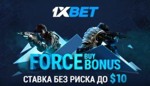 """БК 1xBet анонсировала акцию """"Force Buy бонус"""" для своих игроков"""