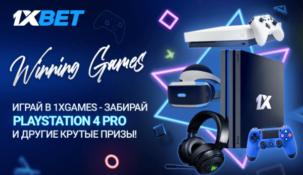 Участвуйте в акции от БК 1xBet и выигрывайте новенький PlayStation 4 Pro