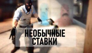 Необычные ставки на CS: GO: пистолетные раунды, овертайм и нестандартные варианты убийств