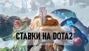 Особенности ставок на Dota 2: выбор персонажей, стратегии и советы игрокам