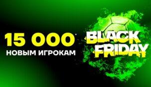 Liga Stavok приготовила для своих новых клиентов шикарные фрибеты в честь «Черной Пятницы»