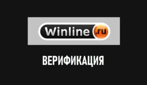 Верификация в Winline