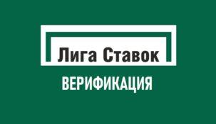 Верификация в Лиге Ставок