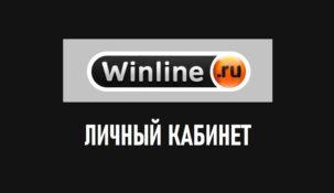 Вход в личный кабинет Winline ЦУПИС