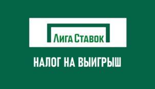 Налог в Лига Ставок: 13% от выигрыша