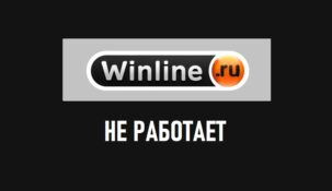 Не работает сайт Winline