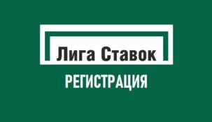 Регистрация в букмекерской конторе Лига Ставок