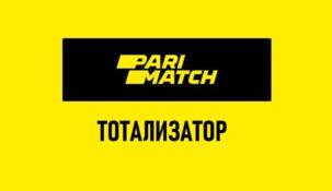 Тотализатор в Париматч