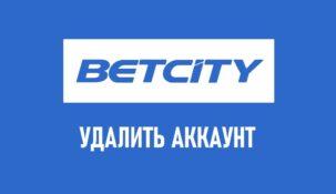 Как удалить аккаунт в Бетсити