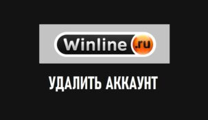 Как удалить аккаунт в Winline