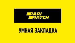 Умная закладка Париматч