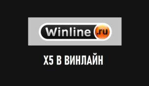Игра х5 в Винлайн