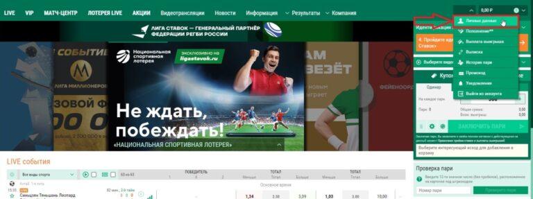 Www Ligastavok Ru официальный сайт вход