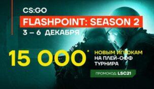 На киберспорт «заряжай» – и фрибеты получай: новая акция от БК Liga Stavok