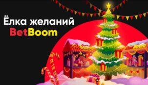 Betboom раздает подарки за установку приложения букмекера